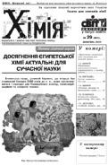 Газета хімія всеукраїнськагазета