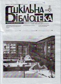 Газета « шкільна бібліотека плюс» - це